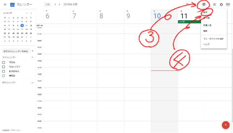 時間 管理 Googleカレンダー