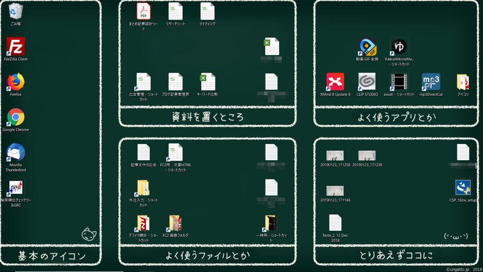 壁紙 デスクトップ 整理
